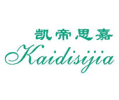 凯帝思嘉-KAIDISIJIA