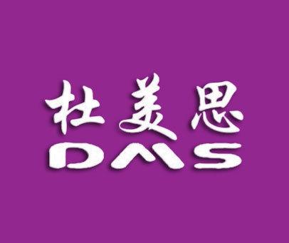 杜美思-DMS