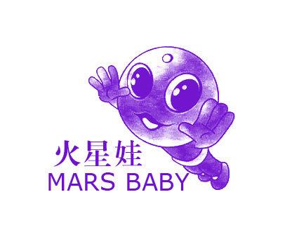 火星娃-MARSBABY