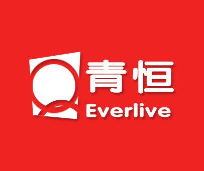 青恒-Q-EVERLIVE