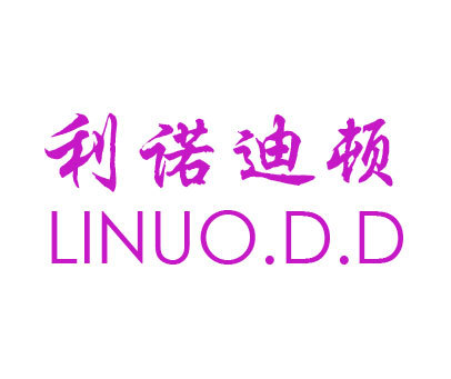 利诺迪顿-LINUO.D.D