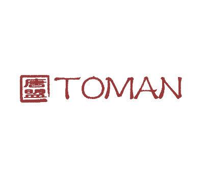 唐盟-TOMAN