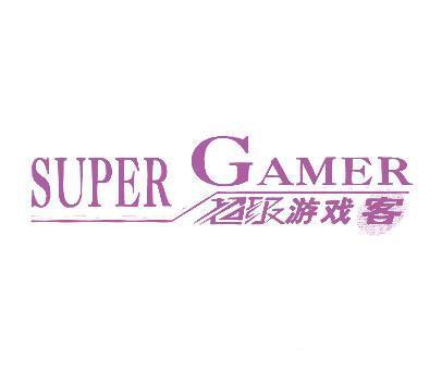 超级游戏客-SUPERGAMER