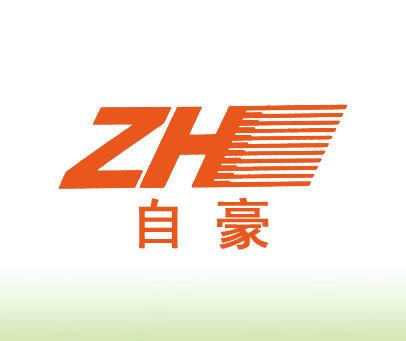 自豪-ZH