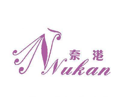 奈港-NUKAN