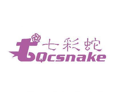 七彩蛇-QCSNAKE