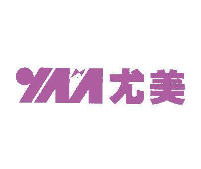 尤美-YM