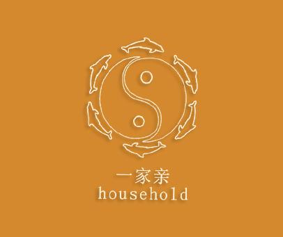 一家亲-HOUSEHOLD