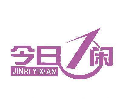 今日閑-JINRIYIXIAN-1