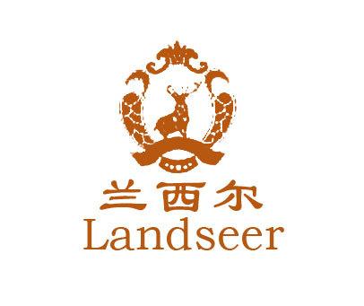 兰西尔-LANDSEER
