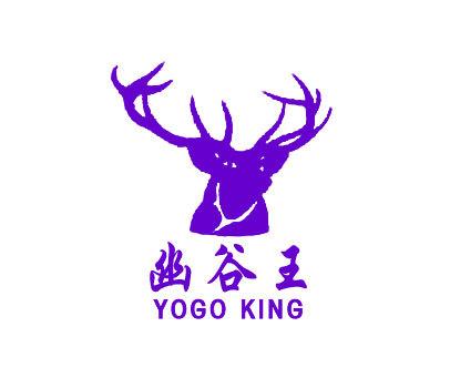 幽谷王-YOGOKING