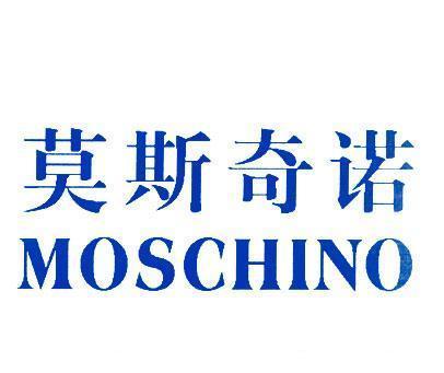 莫斯奇诺-MOSCHINO
