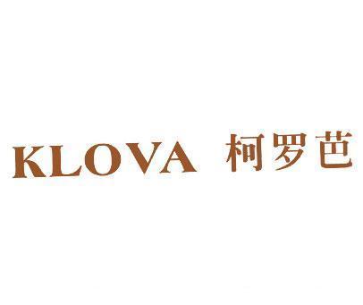 柯罗芭-KLOVA