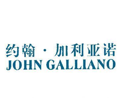 约翰加利亚诺-JOHNGALLIANO