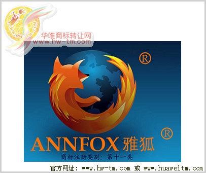 雅狐-ANNFOX