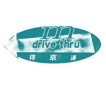 得来速-M-DRIVETHRU