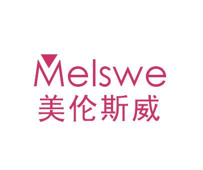 美伦斯威-MELSWE