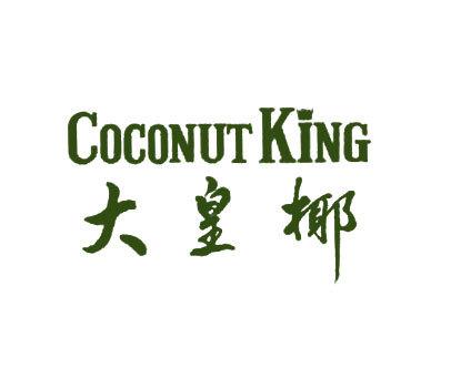 大皇椰-COCONUTKING