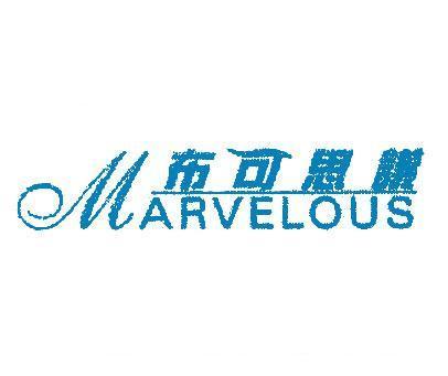 布可思议-MARVELOUS