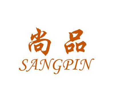 尚品-SANGPIN