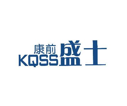 康前盛士-KQSS