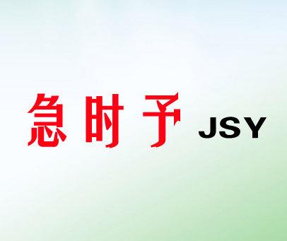 急时予-JSY