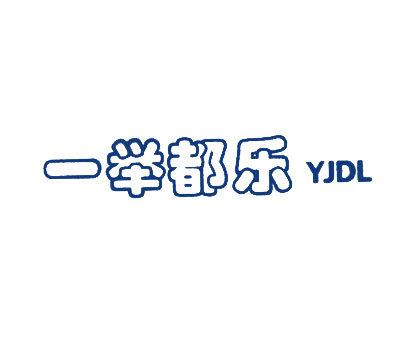 一举都乐-YJDL