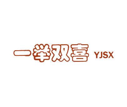 一举双喜-YJSX
