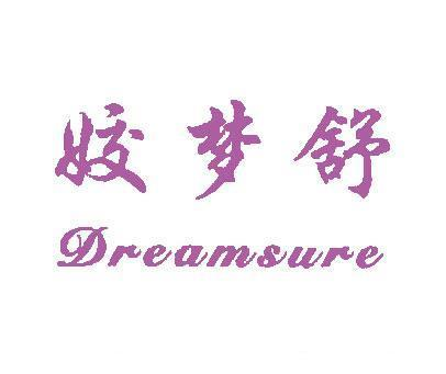 姣梦舒-DREAMSURE