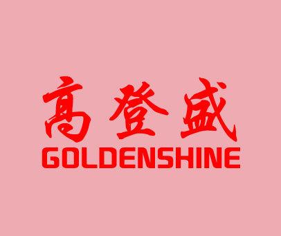 高登盛-GOLDENSHINE