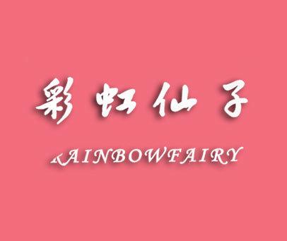 彩虹仙子-RAINBOWFAIRY