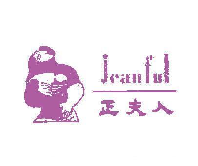 正夫人-JEANFUL