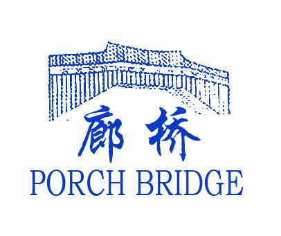 廊桥-PORCHBRIDGE