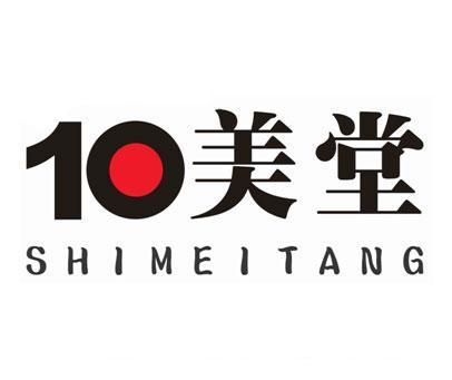 美堂-SHIMEITANG-10