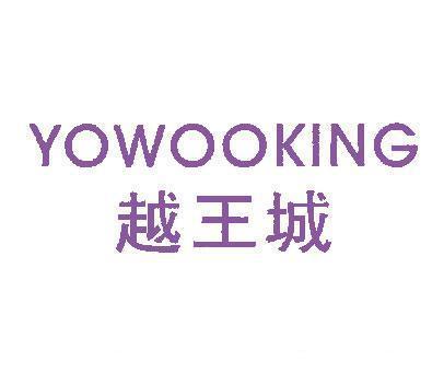 越王城-YOWOOKING