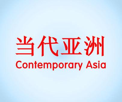 当代亚洲-CONTEMPORARYASIA