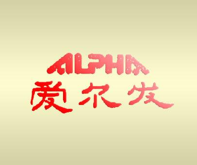 爱尔发-ALPHA