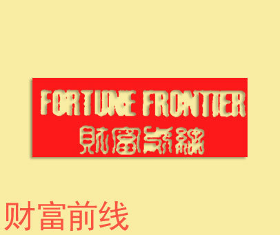 财富前线-FORTUNEFRONTIER