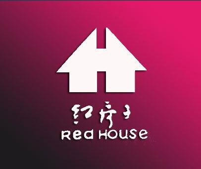 红房子-REDHOUSE