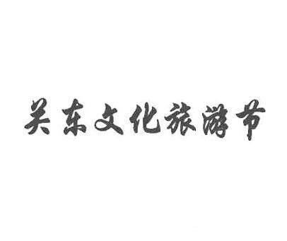 关东文化旅游节
