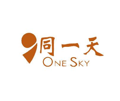 同一天-ONESKY