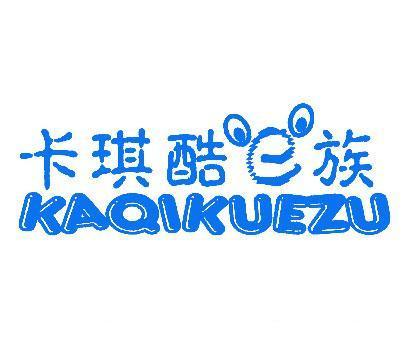 卡琪酷族-KAQIKUEZU
