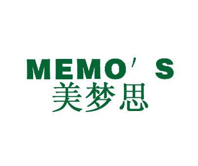 美梦思 -S-MEMO