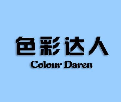 色彩达人-COLOURDAREN