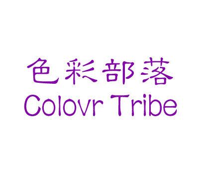 色彩部落-COLOURTRIBE