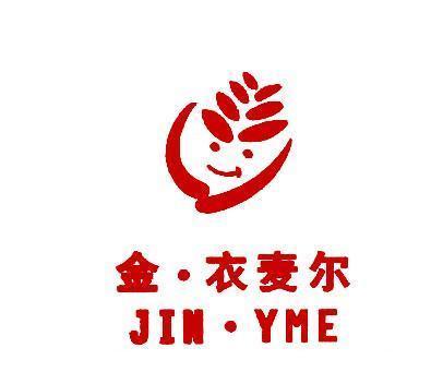 金衣麦尔-JINYME