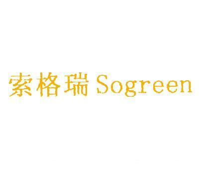 索格瑞-SOGREEN