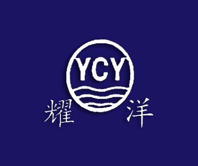 耀洋-YCY