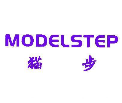 猫步-MODELSTEP