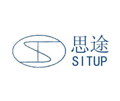思途-ST-SITUP